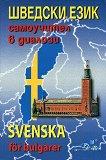 Шведски език: Самоучител в диалози + CD : Svenska for bulgarer + CD - Цвета Бочева, Карл Понтус Линдгрен - учебник