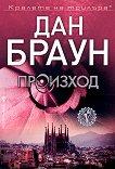 Произход - Дан Браун - книга