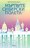 Мъртвите сибирски полета - том 1 - Виктор фон Фалк -