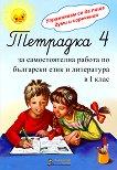 Тетрадка 4 с упражнения по писане за 1. клас и за деца в подготвителната група - Елена Кулина, Росица Георгиева, Марияна Касабова -