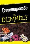 Градинарство for dummies - Стивън Фроуин -