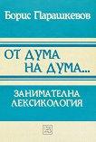 От дума на дума... Занимателна лексикология - Борис Парашкевов - книга за учителя