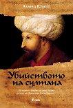 Убийството на султана - Ахмед Юмит - книга