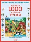 Първите 1000 думи на руски -