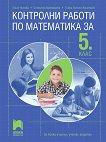 Контролни работи по математика за 5. клас - учебник