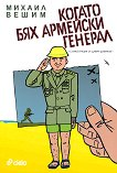 Когато бях армейски генерал - Михаил Вешим -
