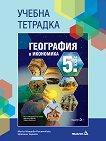 Учебна тетрадка по география и икономика за 5. клас - учебник