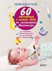 60 занимания с моето бебе по системата Монтесори - Мари-Елен Плас - книга