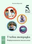 Учебна тетрадка по информационни технологии за 5. клас - Виолета Маринова - помагало