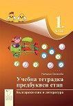 Учебна тетрадка по български език и литература за 1. клас - Предбуквен етап - Наталия Огнянова - детска книга