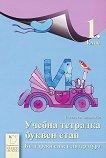 Учебна тетрадка по български език и литература за 1. клас - Буквен етап - учебна тетрадка