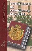 Строителите на съвременна България - комплект от 2 тома - Симеон Радев -