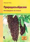Природосъобразно отглеждане на пчели - Волфганг Ритер -