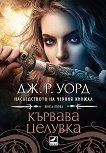 Наследството на черния кинжал - книга 1: Кървава целувка - книга