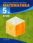 Математика за 5. клас - Здравка Паскалева, Мая Алашка, Райна Алашка -