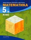 Математика за 5. клас - Здравка Паскалева, Мая Алашка, Райна Алашка - учебник