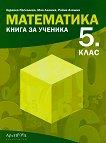 Книга за ученика по математика за 5. клас - Здравка Паскалева, Мая Алашка, Райна Алашка - учебник
