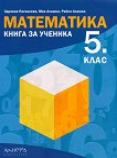 Книга за ученика по математика за 5. клас - помагало
