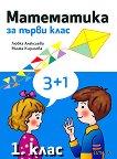 Математика за 1. клас - детска книга