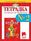Тетрадка № 2 по писане за 1. клас - Екатерина Чернева, Ваня Иванова -