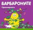 Барбароните: Оранжерията - детска книга