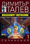 Съчинения в 15 тома - том 1: Железният светилник - Димитър Талев - книга