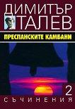 Съчинения в 15 тома - том 2: Преспанските камбани - Димитър Талев -