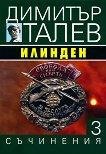 Съчинения в 15 тома - том 3: Илинден - Димитър Талев - книга