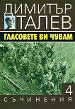 Съчинения в 15 тома - том 4: Гласовете ви чувам - Димитър Талев -