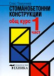 Стоманобетонни конструкции - част 1 - Спас Памукчиев -
