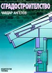 Сградостроителство - Чавдар Ангелов -