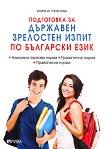 Подготовка за Държавен зрелостен изпит по български език - част 1 - Илияна Горанова -