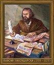 Портрет на Паисий Хилендарски (1722 - 1773) - табло