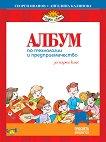 Албум по технологии и предприемачество за 1. клас + комплект материали - Георги Иванов, Ангелина Калинова -