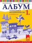 Албум по технологии и предприемачество за 1. клас - Любен Витанов, Магдалена Райкова - книга за учителя