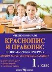 Краснопис и правопис. Новият ред на изучаване на буквите за 1. клас - Дарина Йовчева - помагало