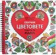 Антистрес книга за оцветяване: Обичам цветовете. Подарък за мама -