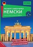 Лесният самоучител: Немски език + CD - помагало