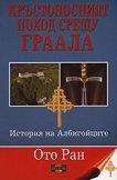 Кръстоносният поход срещу Граала - Ото Ран -