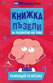Менса за деца: Книжка с пъзели за развитие на ума - размърдай си мозъка -