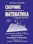Сборник от задачи и тестове по математика с подробни решения - част 1: Алгебра и тригонометрия За ученици от 8., 9., 10., 11. и 12. клас, зрелостници и кандидат-студенти -