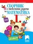 Сборник с текстови задачи по математика за 1. клас - Юлияна Гарчева, Ангелина Манова - книга