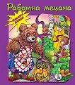 Книжка пъзел: Работна мецана - детска книга