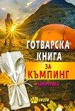 Готварска книга за къмпинг - Надя Пери -