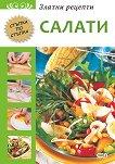 Златни рецепти: Салати -