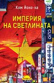 Империя на светлината - Ким Йонг-ха - книга