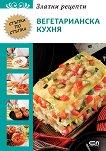 Златни рецепти: Вегетарианска кухня -