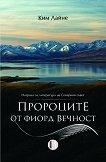 Пророците от фиорд Вечност - Ким Лайне -