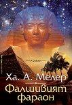 Фалшивият фараон -
