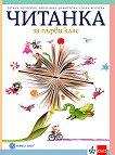 Читанка за 1. клас - Татяна Борисова, Николина Димитрова, Събка Бенчева -